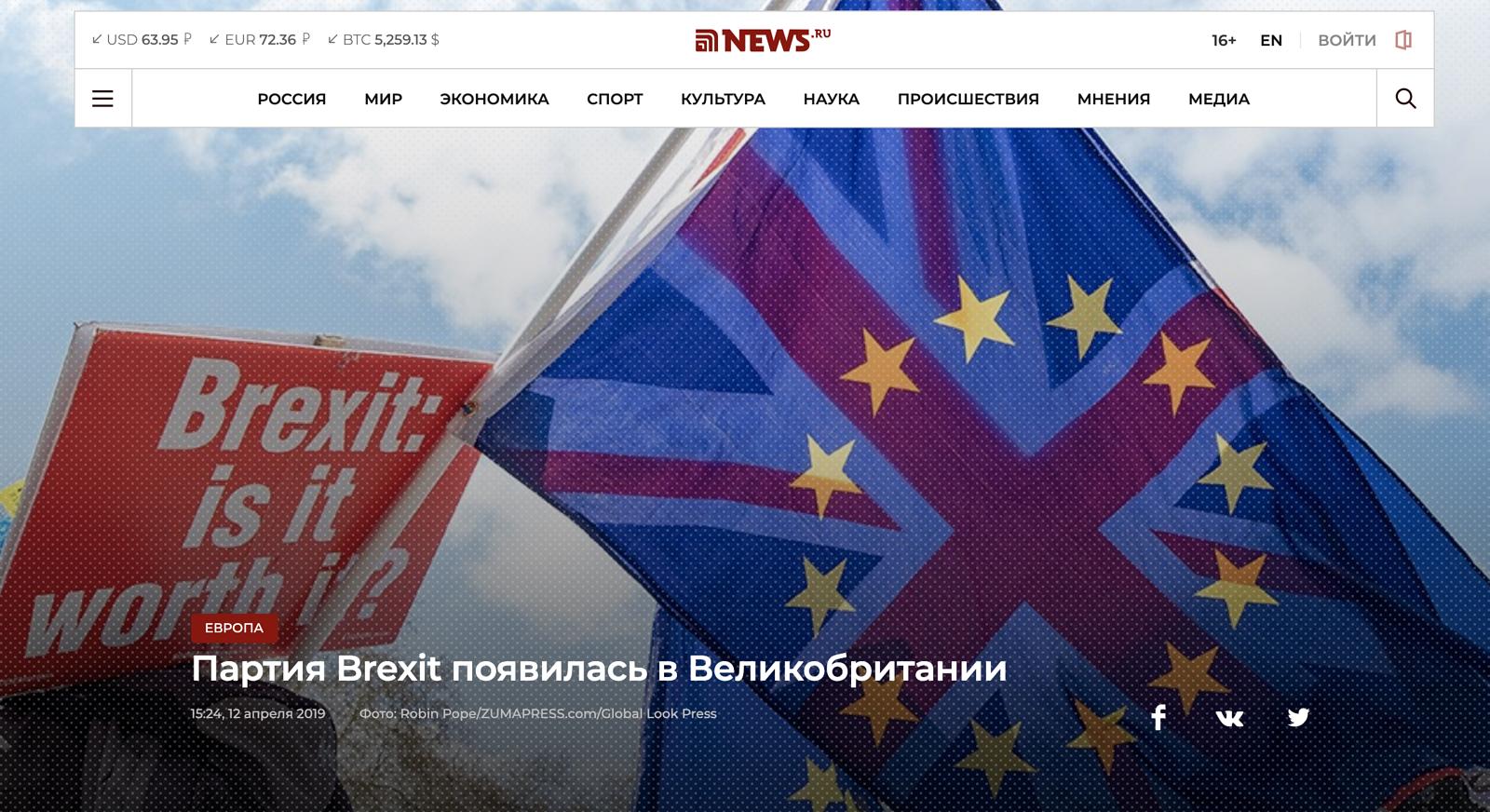 Anti Brexit