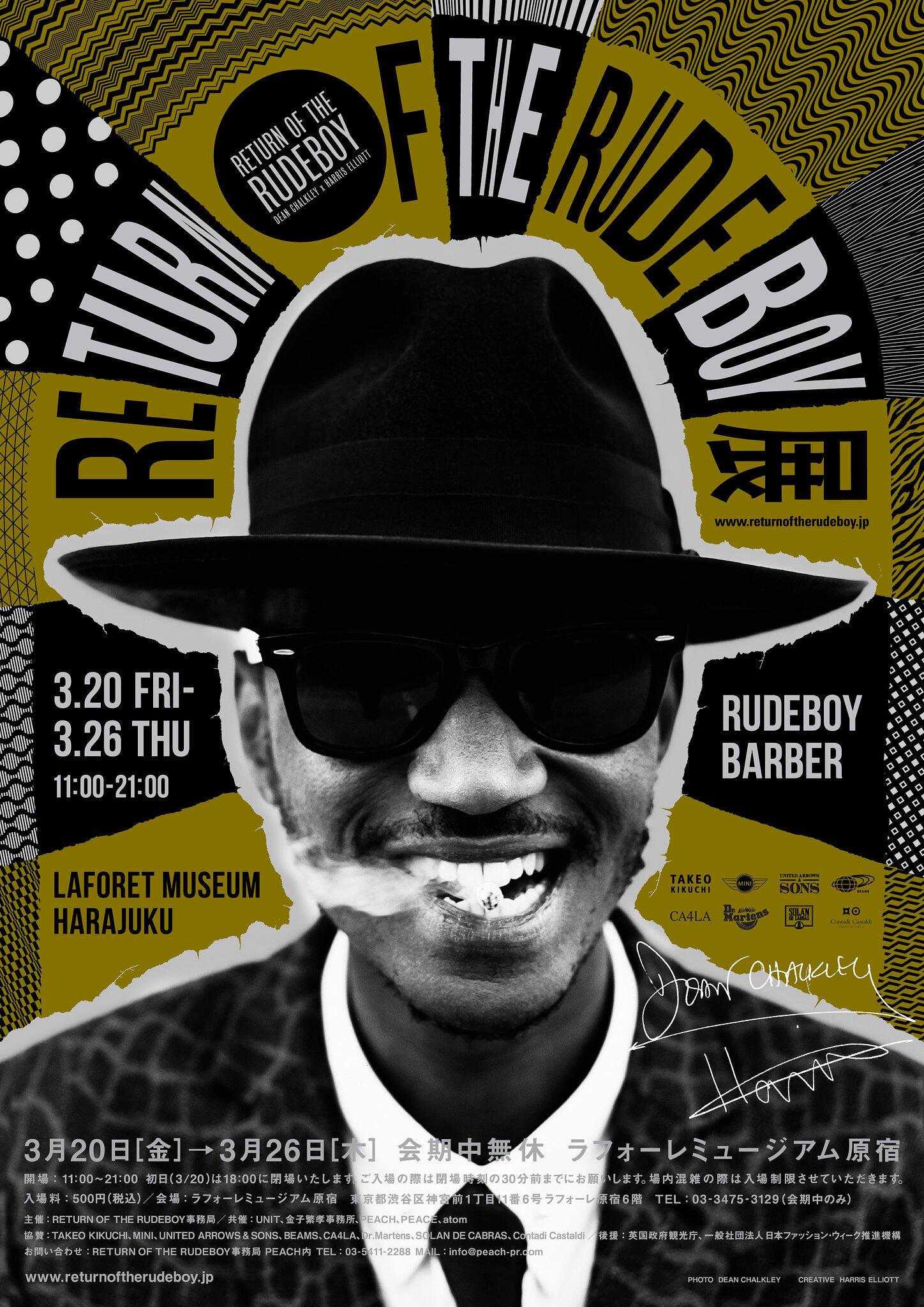 return of the rudeboy Tokyo poster